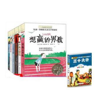 长青藤国际大奖小说书系 想赢的男孩阿米拉的红铅笔等6册+三十六计儿童文学8-9-10-12-15岁初中小学生三四五六年级课外阅读书籍畅销书排行榜