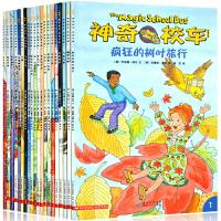 神奇校车桥梁书版全套20册 辑第二辑系列 儿童6-8岁绘本故事书小学生一年级课外阅读书籍 科普读物非注音版十万个为什么
