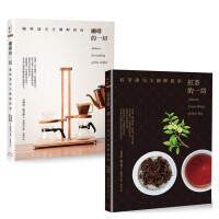 包邮台版 咖啡 红茶完全图解二书 河宝淑 赵美罗 8667106508810 奇光出版