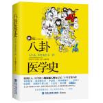 八卦医学史:不生病,历史也会不一样(2015年度中国好书入围图书)