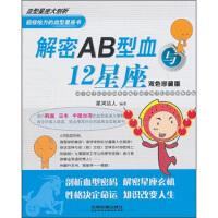 解密AB型血与12星座(双色珍藏版)