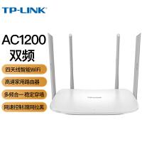 TP-LINK TL-WDR5620 AC1200 5G双频智能无线路由器 四天线智能wifi 稳定穿墙高速家用路由器