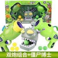 植物大战僵尸玩具豌豆玉米气动枪炮可发射儿童玩具套装