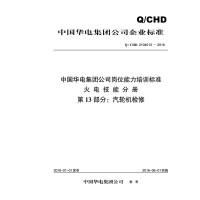 Q/CHD 2104013―2016 中国华电集团公司岗位能力培训标准 火电技能分册 第13部分:汽轮机检修