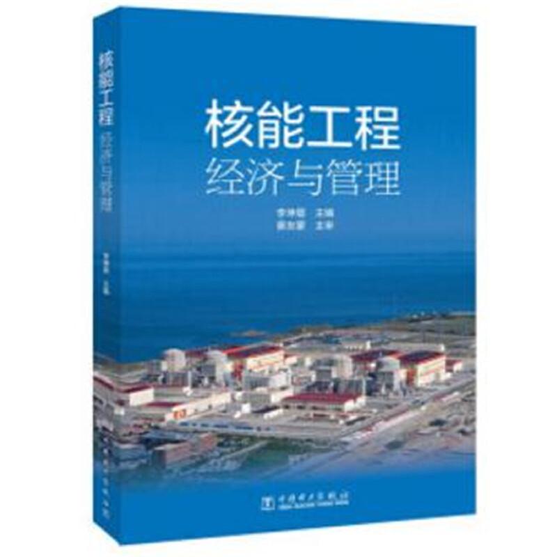 核能工程经济与管理