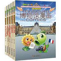 植物大战僵尸2博物馆漫画 世界宝藏篇(共五册)