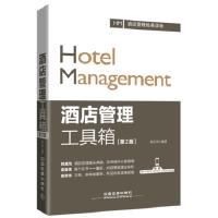 酒店管理工具箱(第2版) 9787113220051