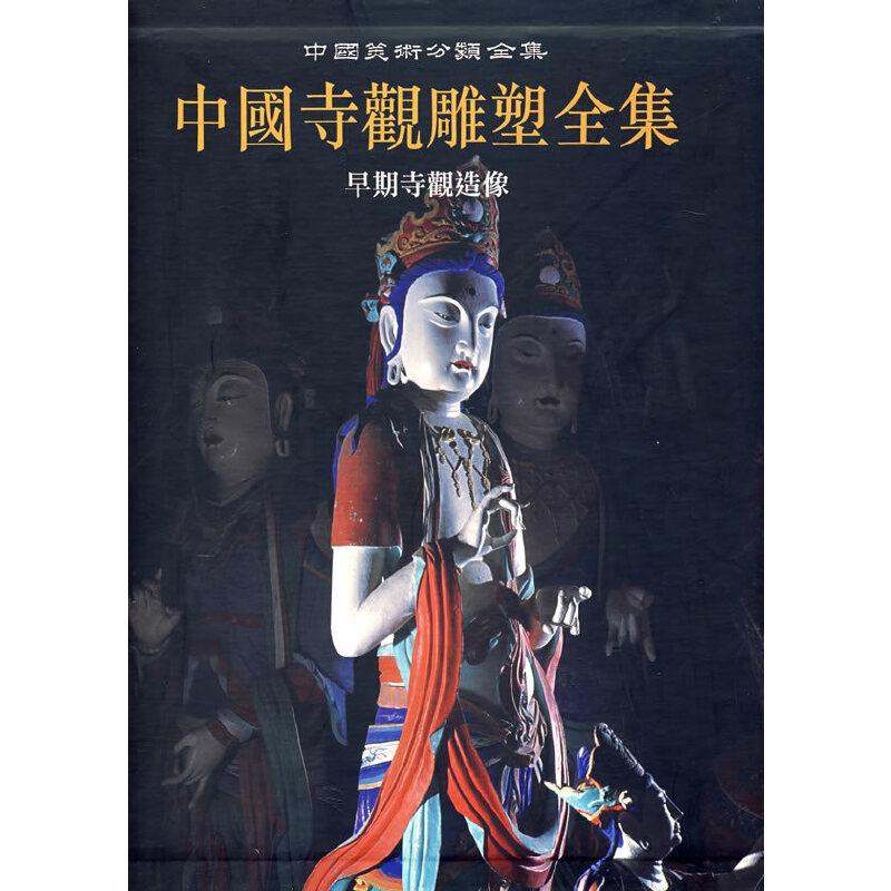 中国寺观雕塑全集 1(早期寺观造像)