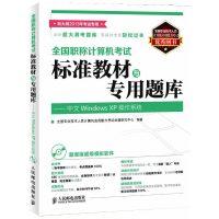 全国职称计算机考试标准教材与专用题库――中文Windows XP操作系统( 附题库版超级模拟软件光盘,2013年新大纲考