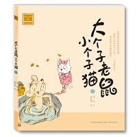 """大个子老鼠小个子猫(注音版13)-中国版""""猫和老鼠"""",畅销百万册的注音读物,全国多所学校推荐阅读"""