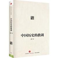 见识城邦・中国历史的教训