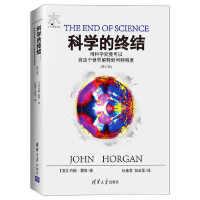科学的终结――用科学究竟可以将这个世界解释到何种程度(修订版)