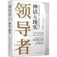 领导者:神话与现实 上海东方出版中心