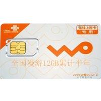中国联通4G上网卡 4G上网资费套餐卡 12G累计半年卡 可全国漫游