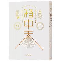 箱中天 箱の中の小宇宙 箱中的小宇宙 礼盒 便当盒 日本传统包装设计书籍