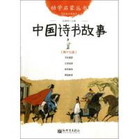 中国诗书故事(经典珍藏版)/幼学启蒙丛书 赵镇琬