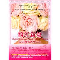 """""""粉红新娘""""完美婚礼指导大全(头绪繁多的婚礼筹备工作将变得有条不紊,婚礼庆典将变得甜蜜精彩!)"""