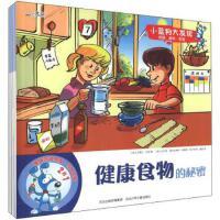 小蓝狗大发现(5册套装)
