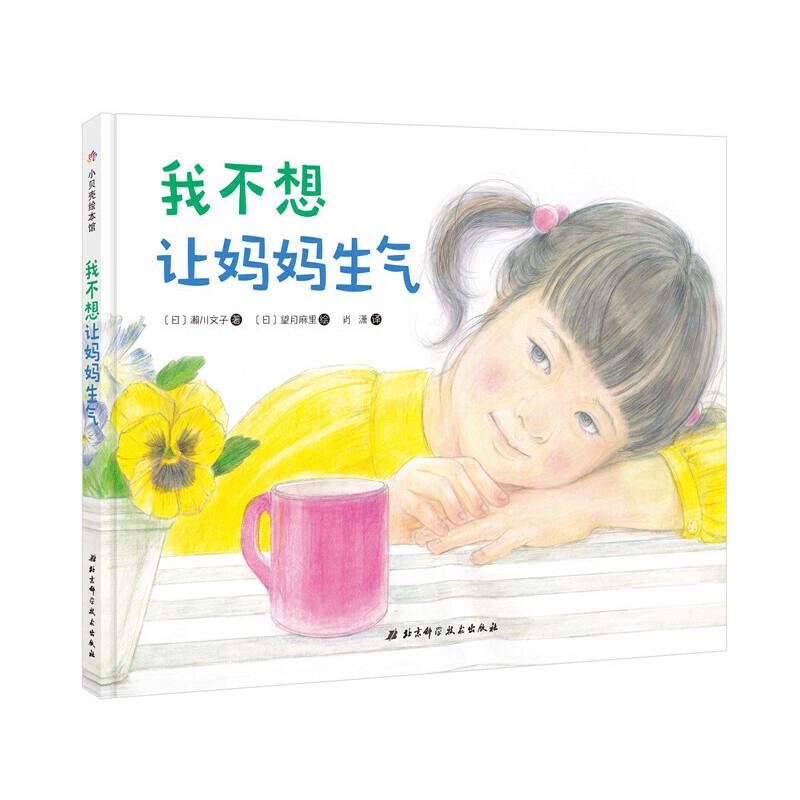 """我不想让妈妈生气日本精选儿童成长绘本系列(让孩子学会表达自己的真实情感,叫醒妈妈有""""魔法""""的耳朵,*本关于""""父母效能训练""""的绘本)"""