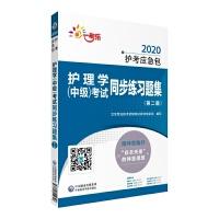 2020护考应急包:护理学(中级)考试同步练习题集(第二版)