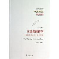 立法者的神学--柏拉图法义卷十绎读(柏拉图注疏集)/西方传统