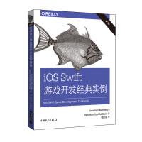 iOS Swift游�蜷_�l�典��例(第二版)