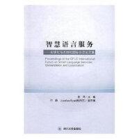智慧语言服务――全球化与本地化国际会议论文集