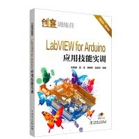 创客训练营 LabVIEW for Arduino应用技能实训