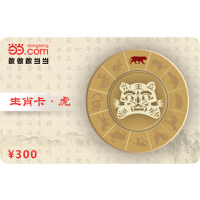当当生肖卡-虎300元【收藏卡】