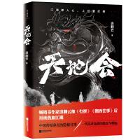 天地会 浪翻云 9787559412027 江苏凤凰文艺出版社新华书店正版图书