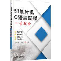 51单片机C语言编程一学就会 何应俊//曾祥云