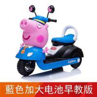 小猪儿童电动摩托车宝宝三轮车可坐人充电玩具童车大号2-3-6-8岁 童话蓝 加大电池早教版