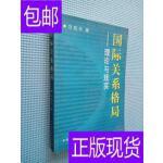 [二手旧书9成新]国际关系格局:理论与现实 /方柏华 著 中国社会?