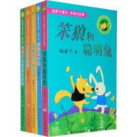 汤素兰童话・笨狼系列(全5册)