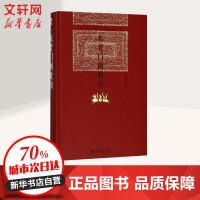 东晋门阀政治 北京大学出版社