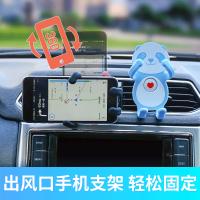 汽车车载电话手机架导航通用卡通可爱车里放手机的支架小车空调口