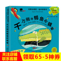 动物也疯狂绘本拼图书千万别给鳄鱼吃辣椒2-3-4-5开发中英文双语设计培养双语能力读故事玩拼图脑力全开