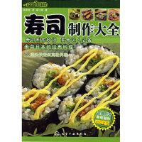 时尚美食馆:寿司制作大全(附VCD光盘1张)