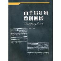 【二手旧书9成新】 山羊绒纤维鉴别图谱 张志 9787204080885 内蒙古人民出版社