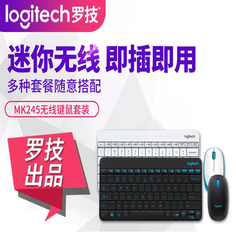 罗技MK245无线键盘鼠标套装迷你键鼠白色静音键盘无线鼠标笔记本 全场满50元包邮,新疆西藏除外