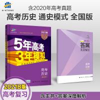 2020新版曲一线53B高考历史通史版 五年高考三年模拟历史B版5年高考3年模拟总复习