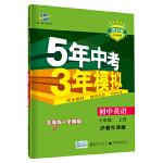 曲一线 初中英语七年级上册 沪教牛津版 2020版初中同步 5年中考3年模拟五三