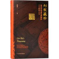 刘贺藏珍 海昏侯国遗址博物馆十大镇馆之宝 文物出版社