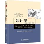 会计学――数字意味着什么(第8版,中译本)