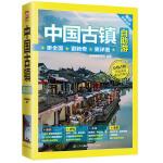 中国古镇自助游:感受人文、追寻历史、寻幽探险,含丰富旅行体验。1000多处景点,近1000幅精美图片。