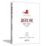 新红利:赢在下一个四十年(当当独家签名本2000册,先买先得)