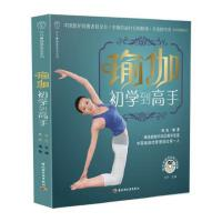 瑜伽初学到高手(附光盘)/汉竹健康爱家系列