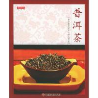 普洱茶――品茶馆 9787501949632 木霁弘,胡皓明,胡波 中国轻工业出版社