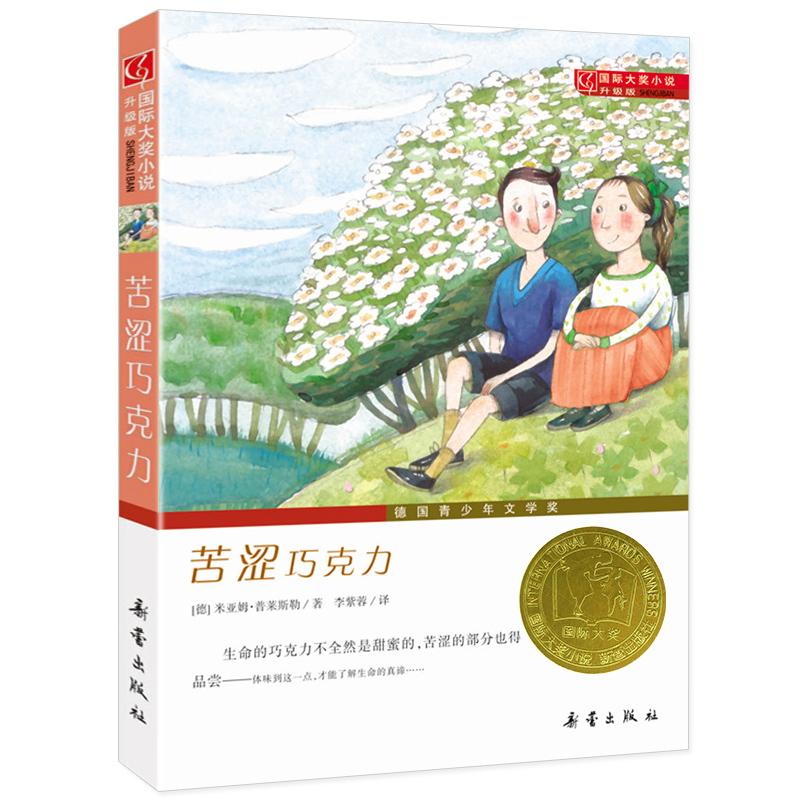 苦涩巧克力 国际大奖小说 世界经典儿童文学名著 青少年成长励志校园小说 8-12岁三四五六年级中小学生课外阅读书籍