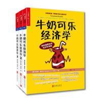 牛奶可乐经济学(1-3 共3册)(通俗经济学开山鼻祖)